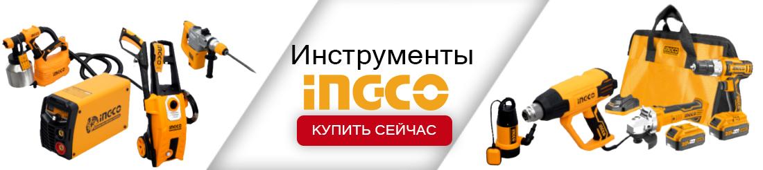 Инструменты (кат) INGCO